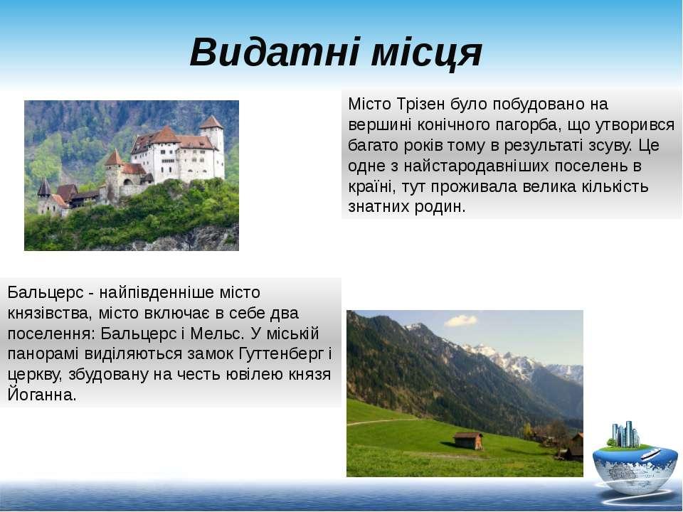 Видатні місця Місто Трізен було побудовано на вершині конічного пагорба, що у...