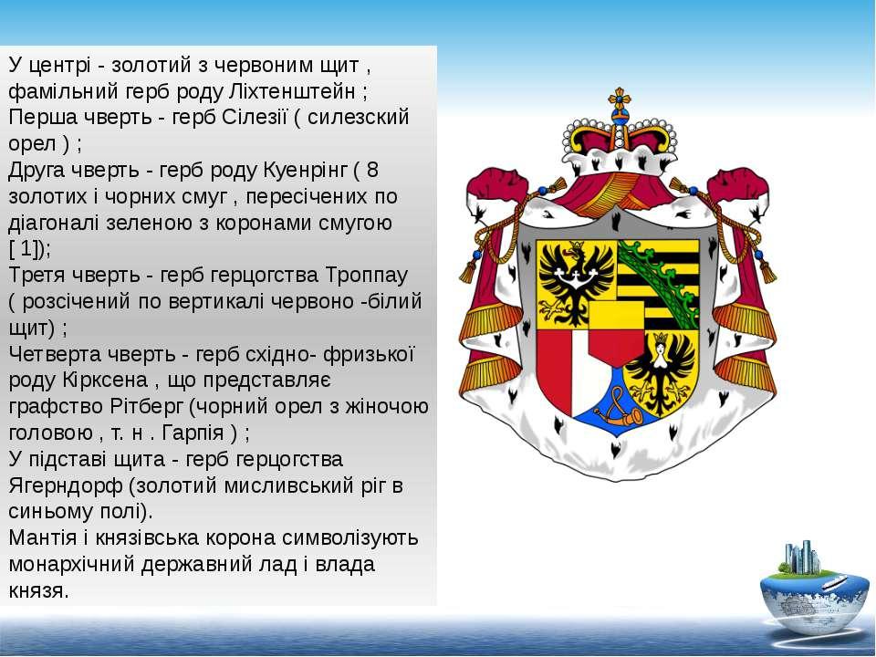 У центрі - золотий з червоним щит , фамільний герб роду Ліхтенштейн ; Перша ч...
