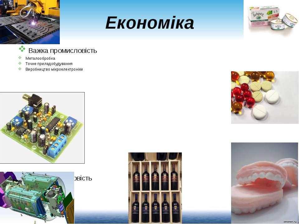 Економіка Важка промисловість Металообробка Точне приладобудування Виробництв...
