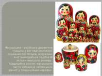 Матрьошка - російська дерев'яна іграшка у вигляді розписної порожнистої ляльк...