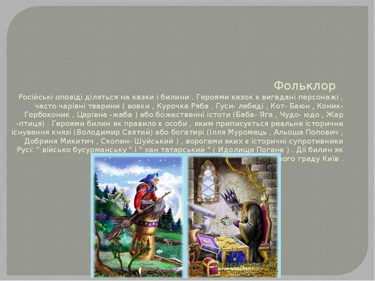 Фольклор Російські оповіді діляться на казки і билини . Героями казок є вигад...