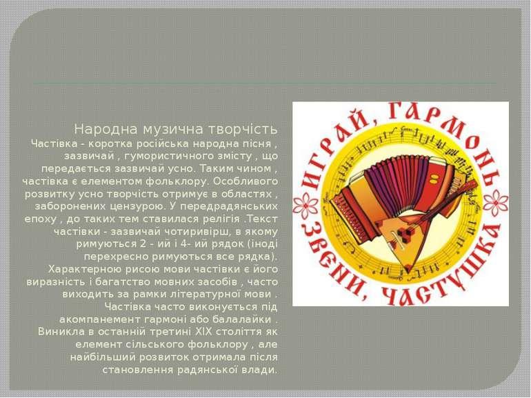 Народна музична творчість Частівка - коротка російська народна пісня , зазвич...