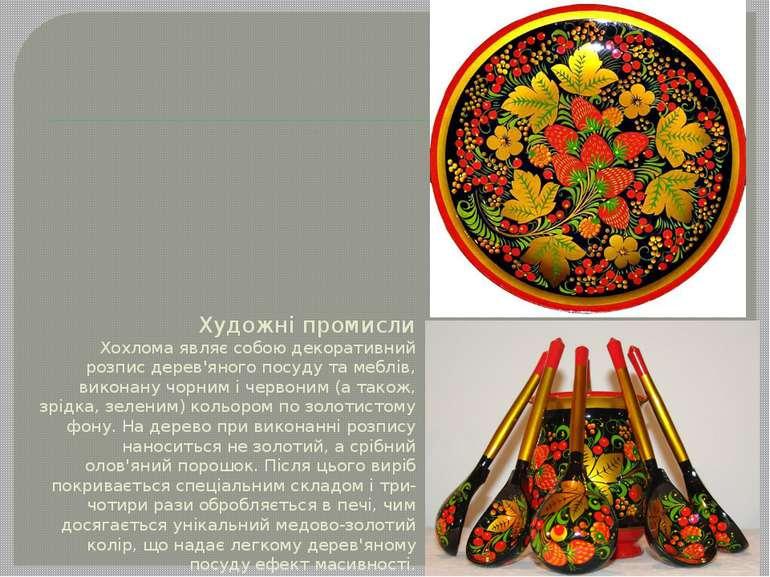 Художні промисли Хохлома являє собою декоративний розпис дерев'яного посуду т...