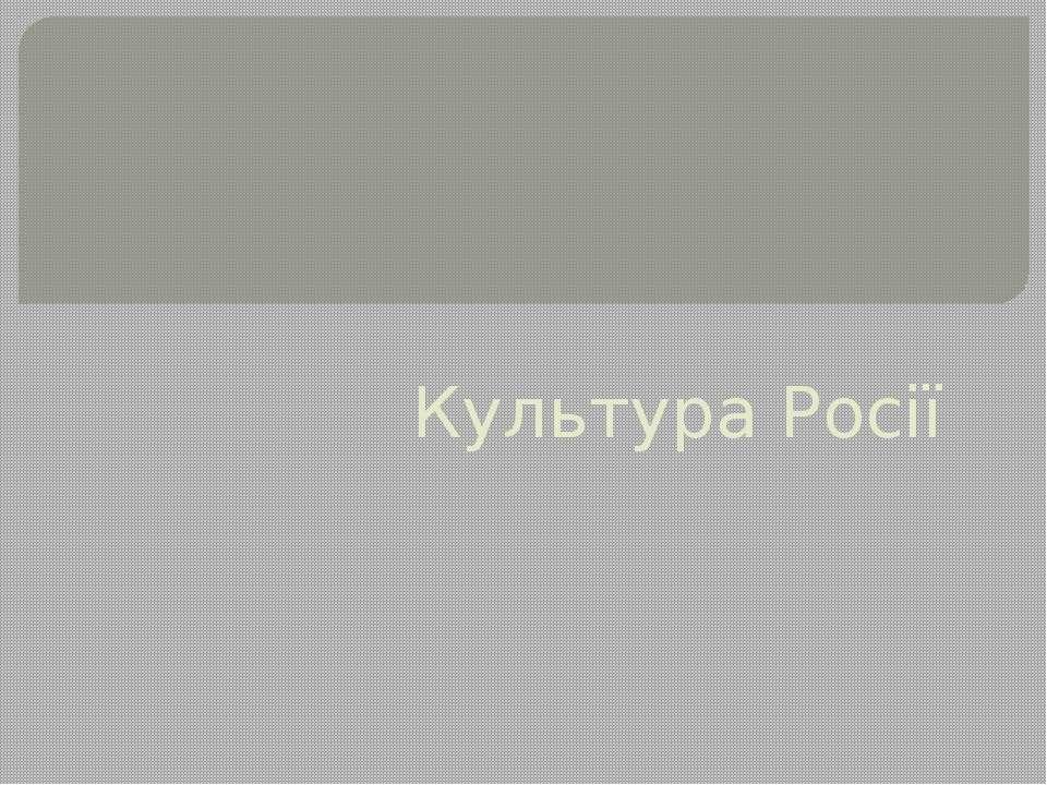 Культура Росії