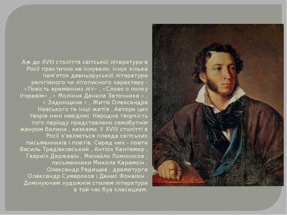 Аж до XVIII століття світської літератури в Росії практично не існувало. Існу...