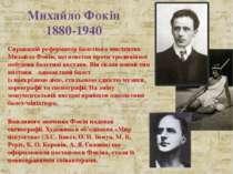 Справжній реформатор балетного мистецтва Михайло Фокін, що повстав проти трад...