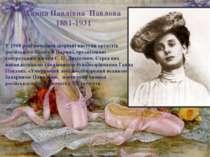 У 1908 році почалися щорічні виступи артистів російського балету в Парижі, ор...