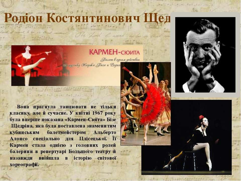 Родіон Костянтинович Щедрін Вона прагнула танцювати не тільки класику, але й ...