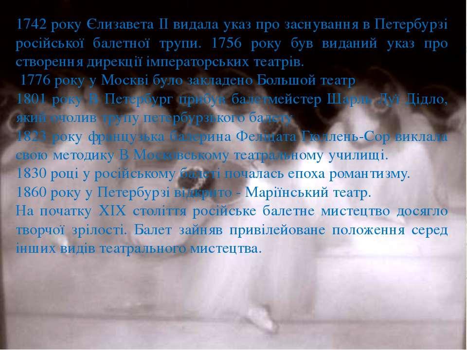 1742 року Єлизавета II видала указ про заснування в Петербурзі російської бал...