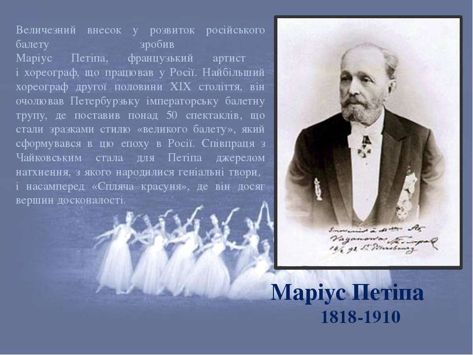 Маріус Петіпа 1818-1910 Величезний внесок у розвиток російського балету зроби...