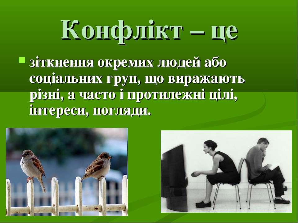 Конфлікт – це зіткнення окремих людей або соціальних груп, що виражають різні...