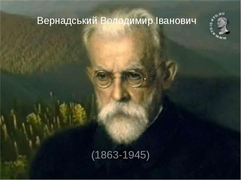 Вернадський Володимир Іванович (1863-1945)