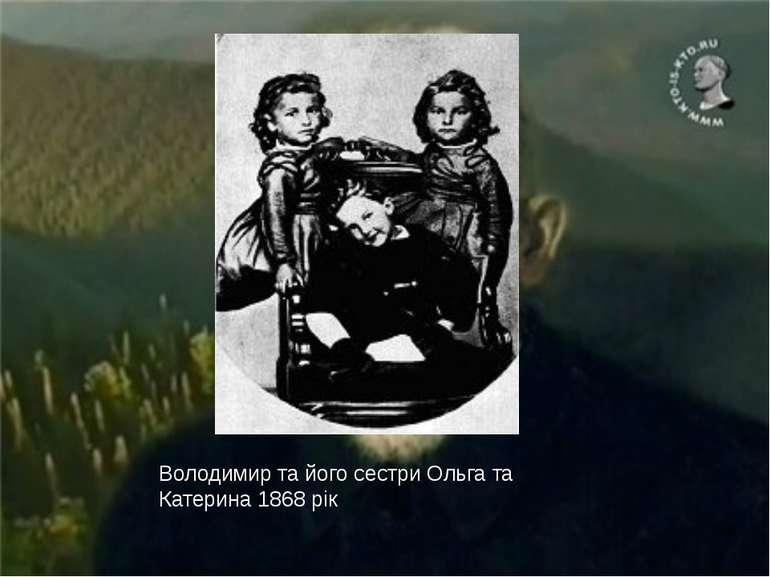 Володимир та його сестри Ольга та Катерина 1868 рік