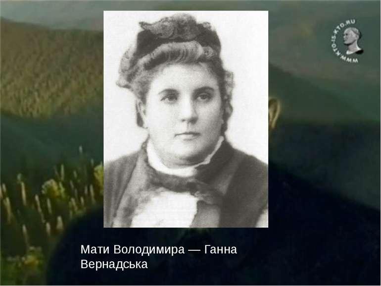 Мати Володимира — Ганна Вернадська