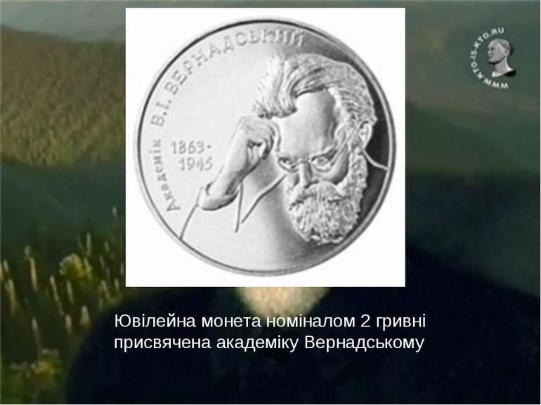 Ювілейна монета номіналом 2 гривні присвячена академіку Вернадському