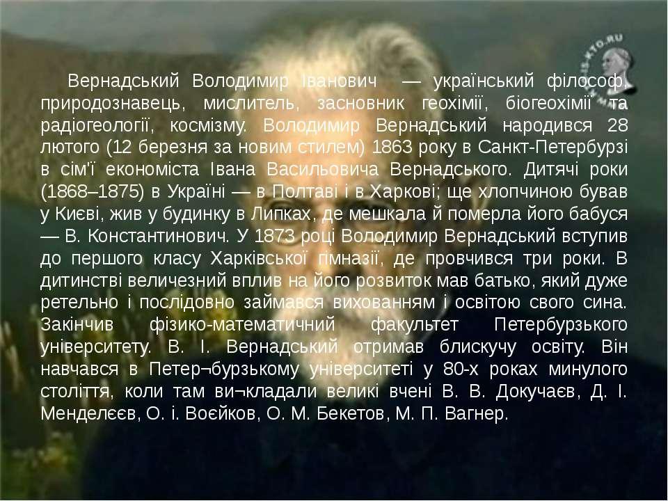 Вернадський Володимир Іванович — український філософ, природознавець, мислите...