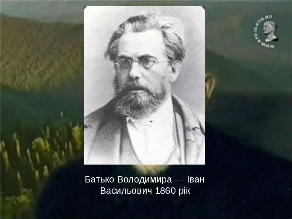 Батько Володимира — Іван Васильович 1860 рік