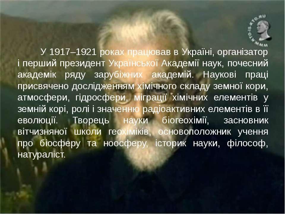 У 1917–1921 роках працював в Україні, організатор і перший президент Українсь...