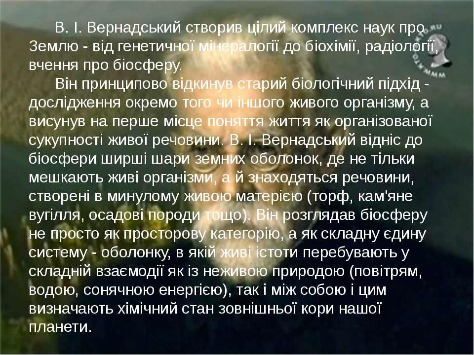 В. І. Вернадський створив цілий комплекс наук про Землю - від генетичної міне...