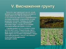V. Виснаження грунту Грунти є ще одним ресурсом, який піддається надмірній ек...