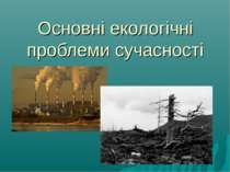 Основні екологічні проблеми сучасності