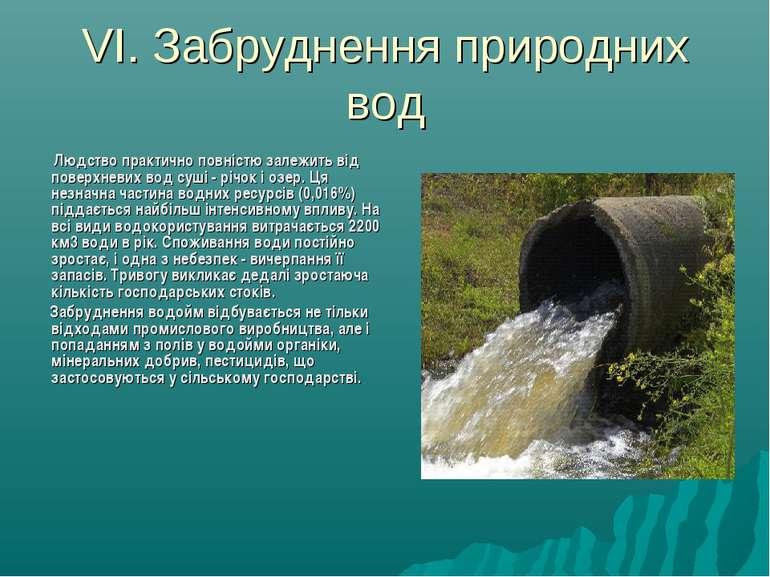 VI. Забруднення природних вод Людство практично повністю залежить від поверхн...