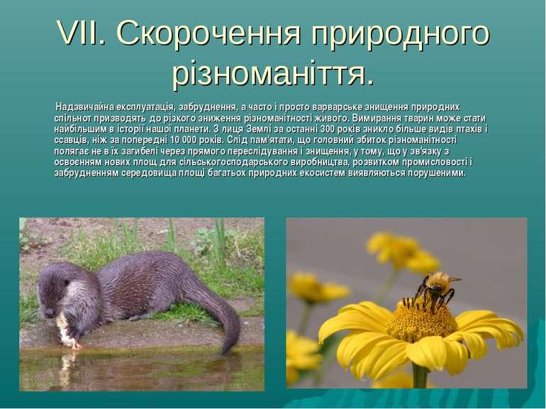 VII. Скорочення природного різноманіття. Надзвичайна експлуатація, забрудненн...