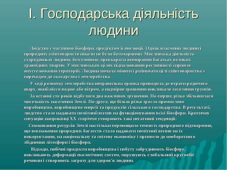 I. Господарська діяльність людини Людство є частиною біосфери, продуктом її е...
