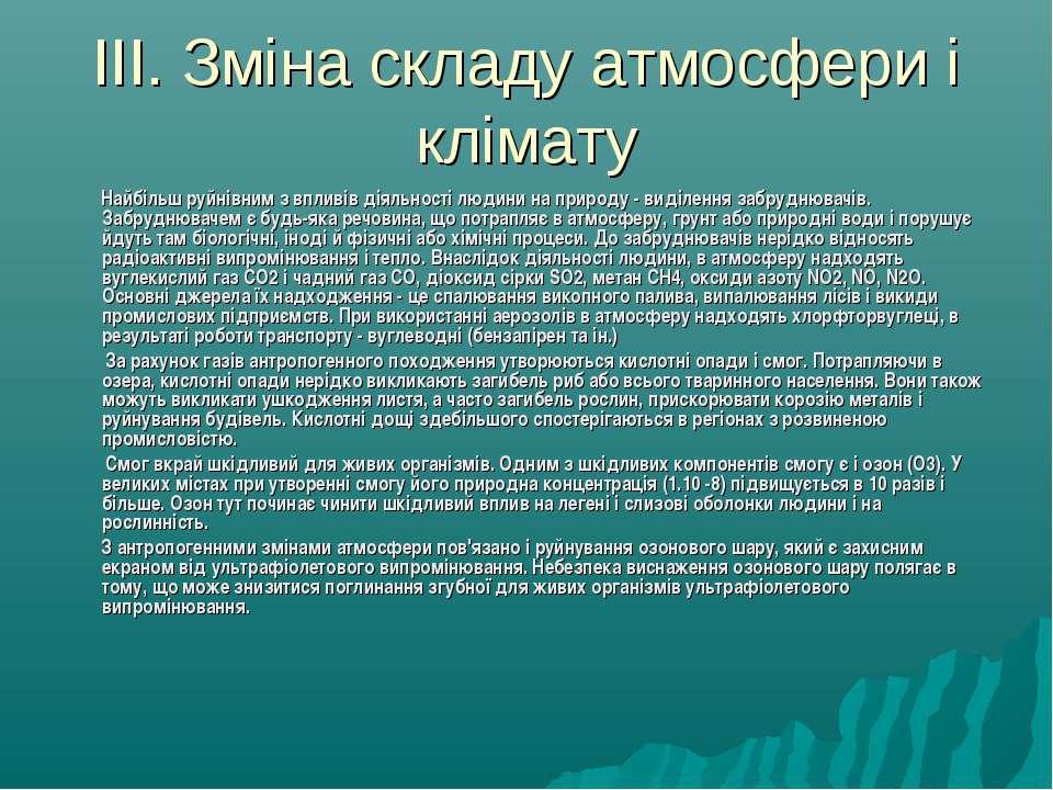 III. Зміна складу атмосфери і клімату Найбільш руйнівним з впливів діяльності...