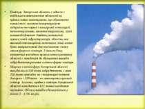 Повітря. Запорізька область є однією з найбільш навантажених областей за пром...