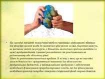 На сьогодні масштаб екологічних проблем перевищує можливості обласних та місц...