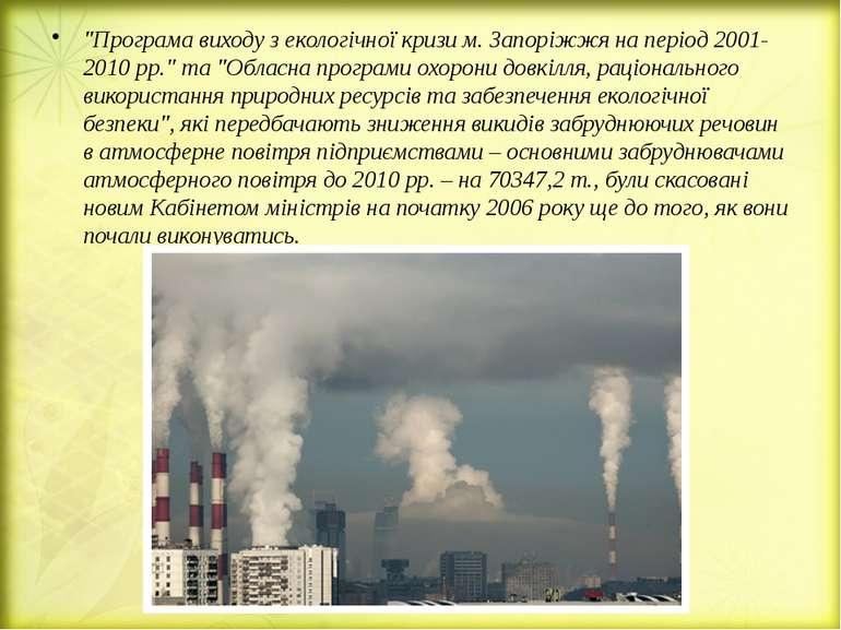 """""""Програма виходу з екологічної кризи м. Запоріжжя на період 2001-2010 рр."""" та..."""