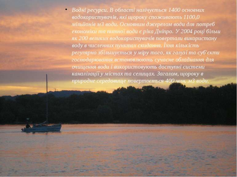 Водні ресурси. В області налічується 1400 основних водокористувачів, які щоро...
