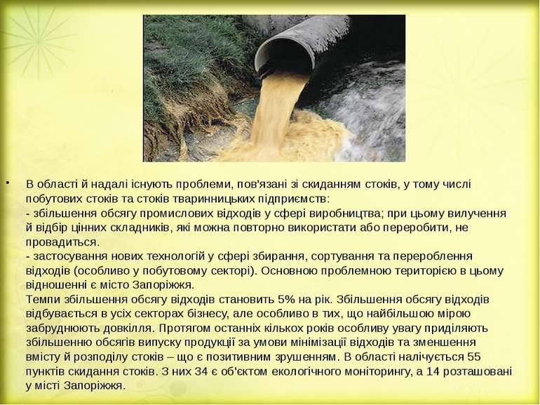 В області й надалі існують проблеми, пов'язані зі скиданням стоків, у тому чи...