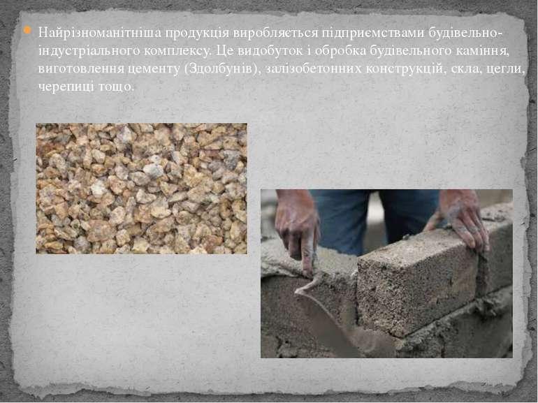 Найрізноманітніша продукція виробляється підприємствами будівельно-індустріал...