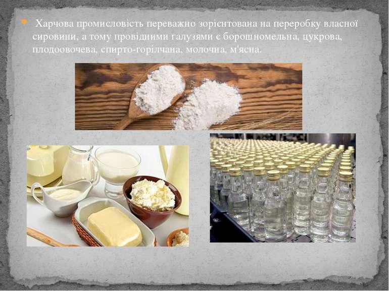 Харчова промисловість переважно зорієнтована на переробку власної сировини, а...