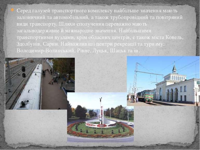 Серед галузей транспортного комплексу найбільше значення мають залізничний та...