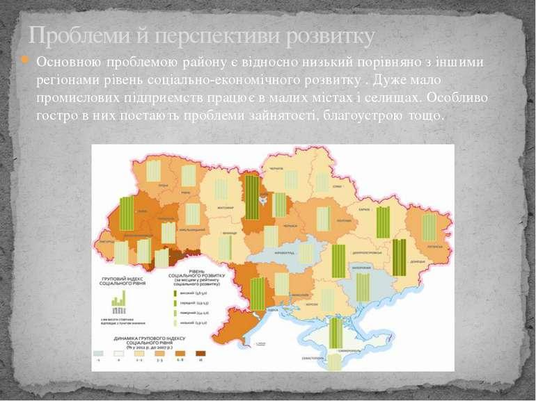 Основною проблемою району є відносно низький порівняно з іншими регіонами рів...