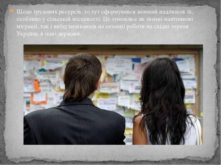 Щодо трудових ресурсів, то тут сформувався значний надлишок їх, особливо у сі...