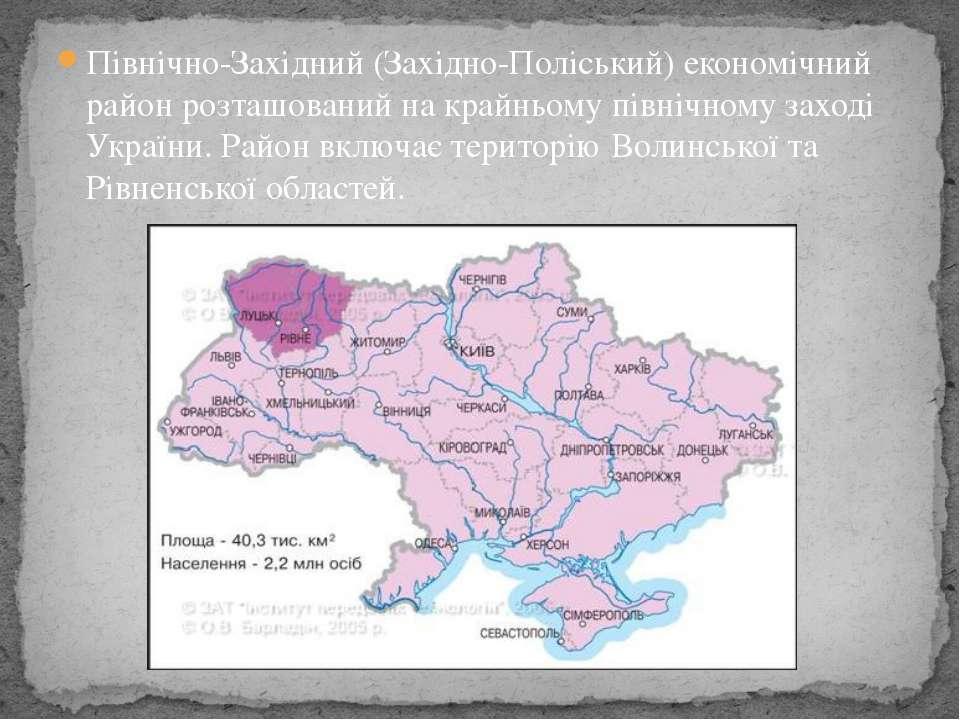 Північно-Західний (Західно-Поліський) економічний район розташований на крайн...
