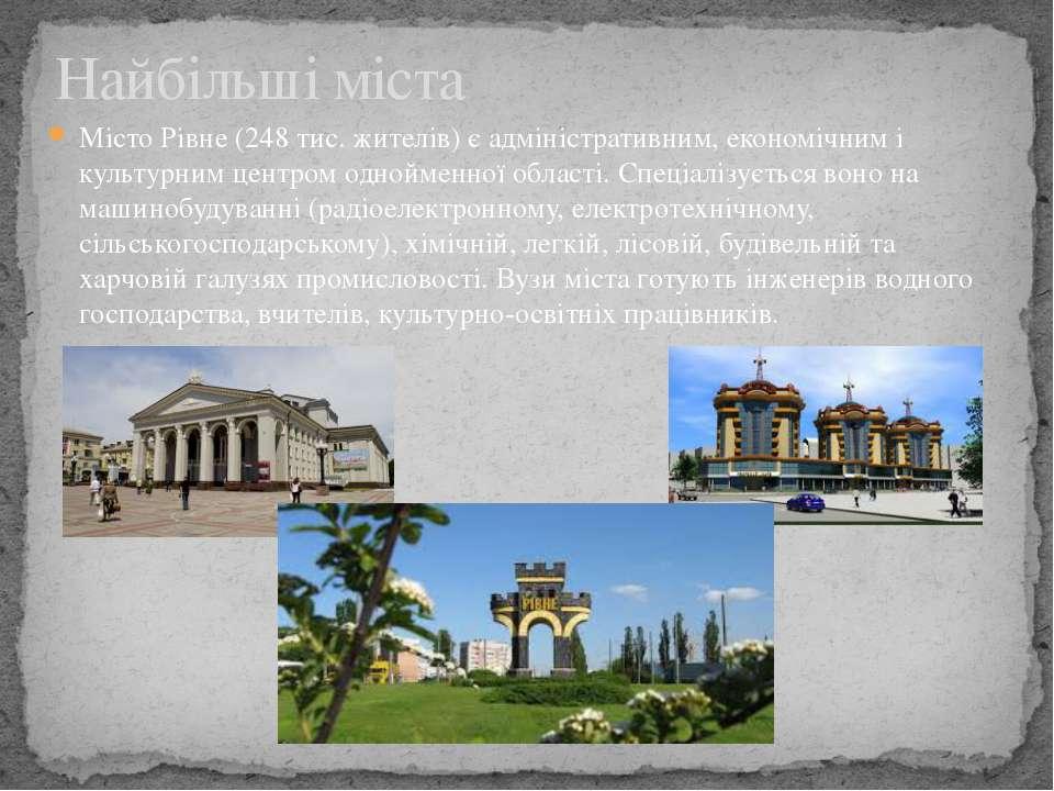 Місто Рівне (248 тис. жителів) є адміністративним, економічним і культурним ц...