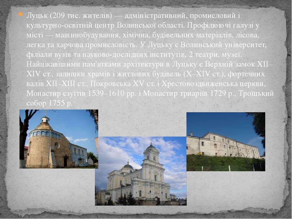 Луцьк (209 тис. жителів) — адміністративний, промисловий і культурно-освітній...