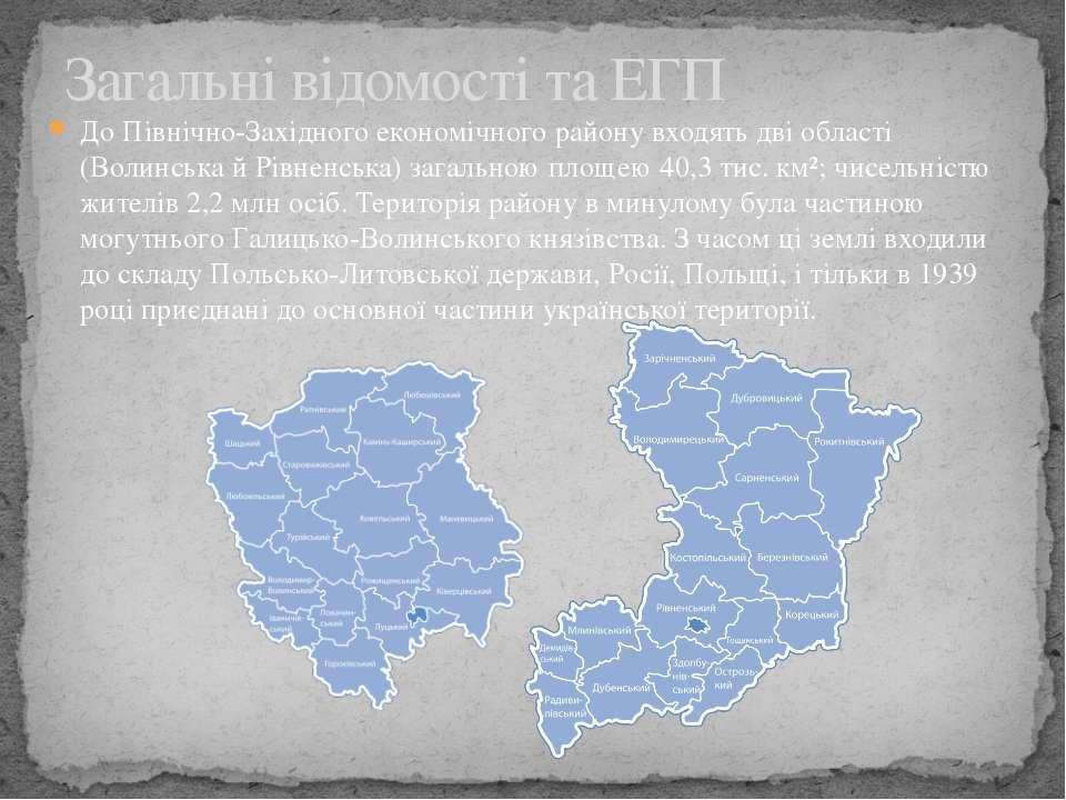 До Північно-Західного економічного району входять дві області (Волинська й Рі...