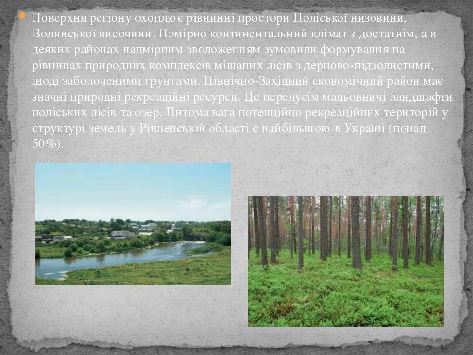 Поверхня регіону охоплює рівнинні простори Поліської низовини, Волинської вис...