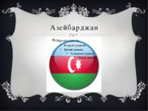 Азейбарджан