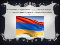 Батьківщиною культурної пшениці є Вірменія. Всього на території Вірменії вияв...