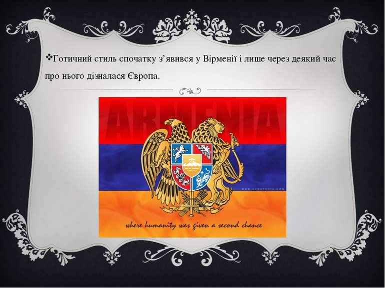 Готичний стиль спочатку з'явився у Вірменії і лише через деякий час про нього...