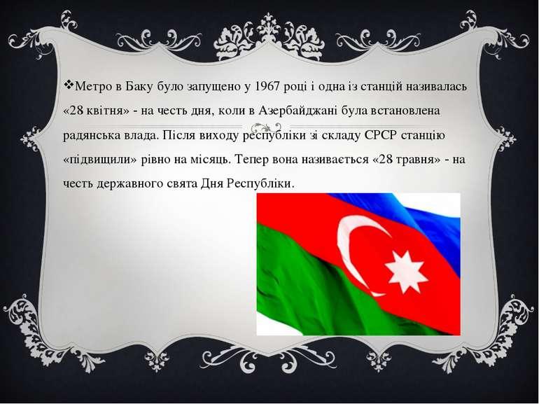 Метро в Баку було запущено у 1967 році і одна із станцій називалась «28 квітн...