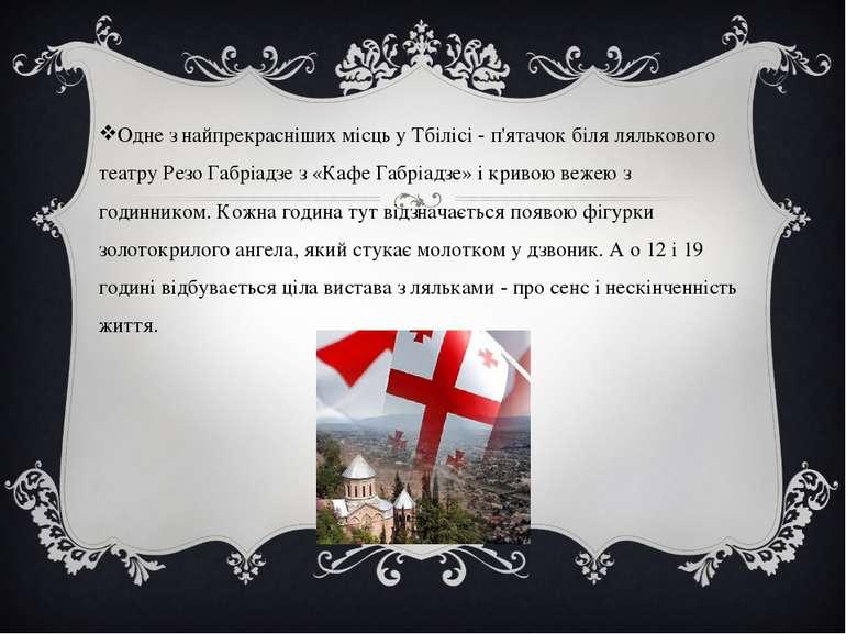 Одне з найпрекрасніших місць у Тбілісі - п'ятачок біля лялькового театру Резо...