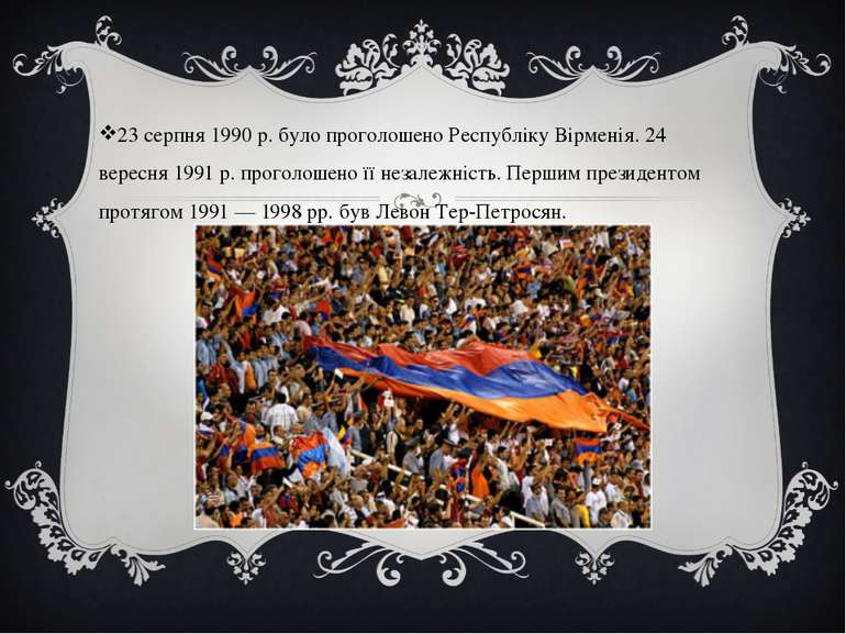 23 серпня 1990 р. було проголошено Республіку Вірменія. 24 вересня 1991 р. пр...